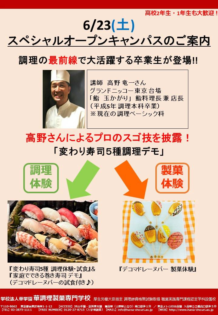 6/23(土)『スペシャルオープンキャンパス』のご案内 6/20追記