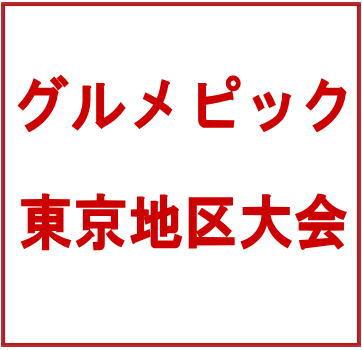 速報 グルメピックの東京地区大会で、本校の学生が決勝進出!