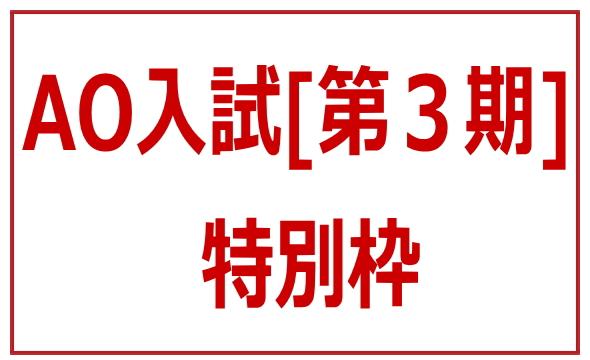 AO入試[第3期]特別枠受付開始!