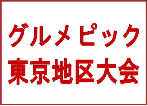 グルメピックの東京地区大会で、本校の学生が1位・7位で決勝進出!