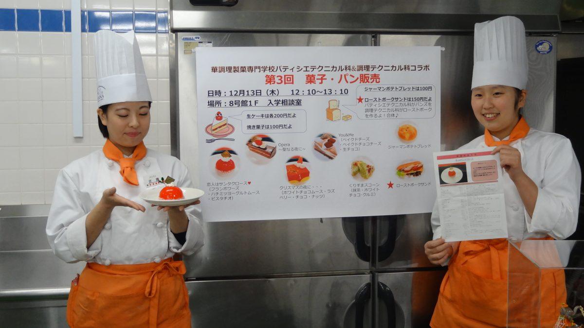 ジャパンケーキショーで金賞・銀賞を受賞した学生による技術披露を実施しました