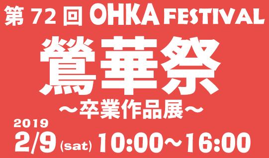 「第72回鶯華祭~卒業作品展~」を開催します!