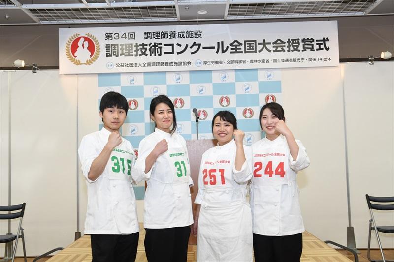 本校の学生が調理技術コンクール(グルメピック)にて日本ホテル協会賞を受賞!